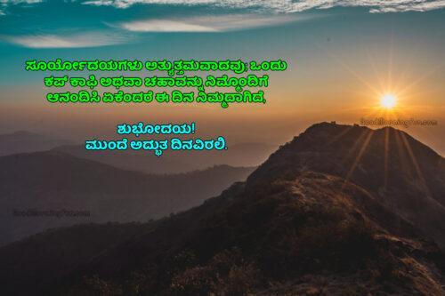 Good Morning Kannada Images