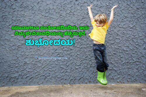 Good Morning Kannada Quotes on Smile