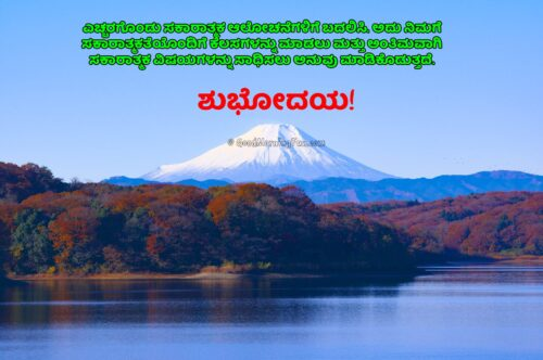 Good Morning Positive Quotes in Kannada