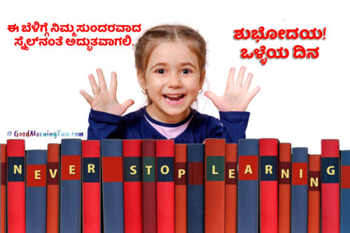 Good Morning Smile Quotes in Kannada