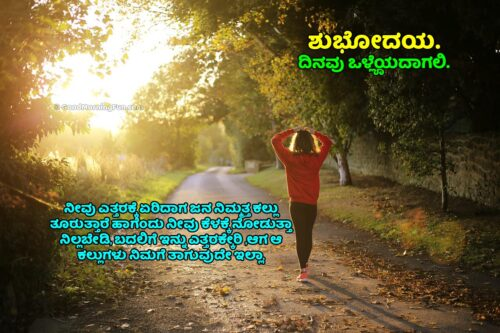 Good Morning Thoughts in Kannada