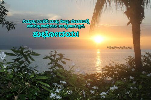 Inspirational Good Morning Quotes in Kannada