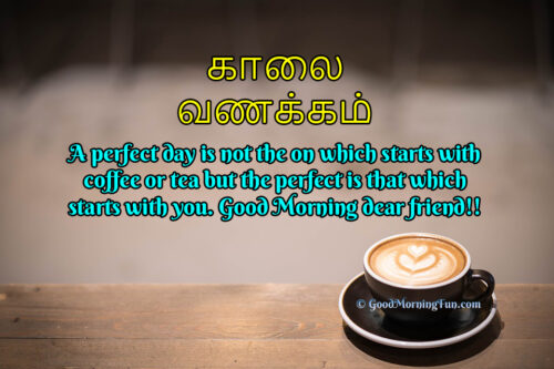 Good Morning Coffee Friend in Tamil