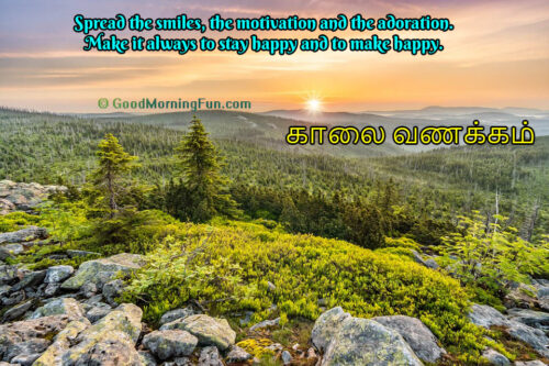 Good Morning Friends Quotes In Tamil