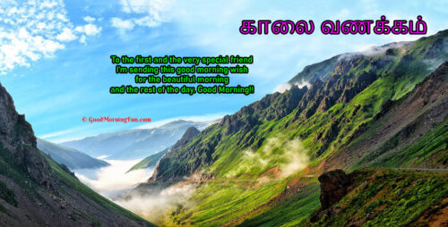 Good Morning Friends in Tamil