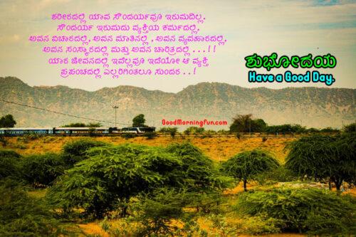 Kannada Morning Images