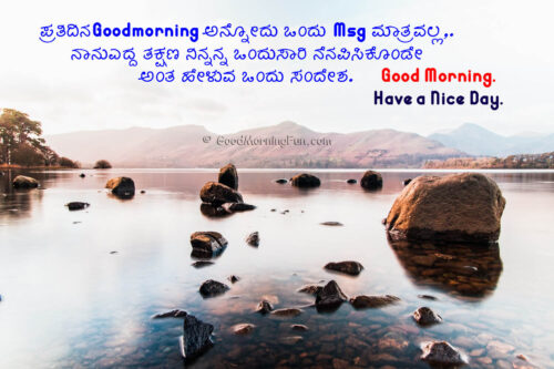 Kannada Language Text Quotes
