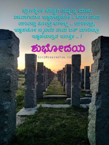 Good Morning Kannada Messages