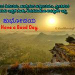 Good Morning in Kannada