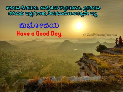 Good Morning Kannada Wishes