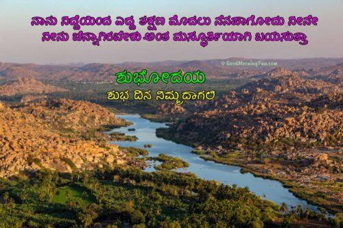 Good Morning Quotes in Kannada Language
