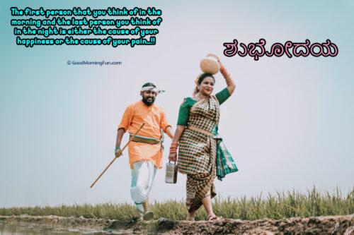 Good Morning Wishes in Kannada