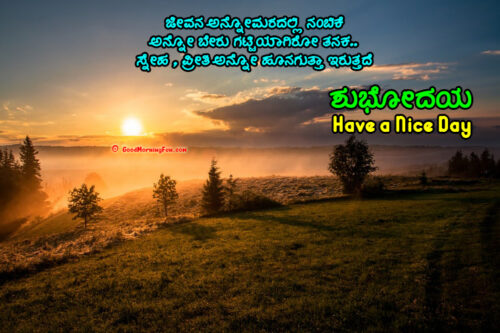 Good morning images in kannada for whatsapp