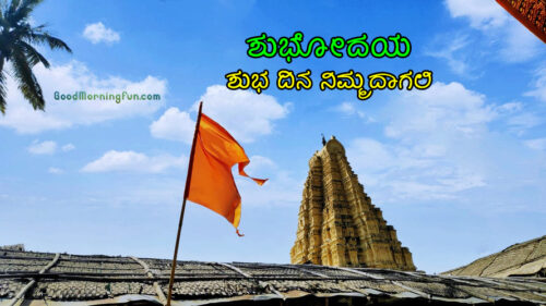 Have a Good Day in Kannada