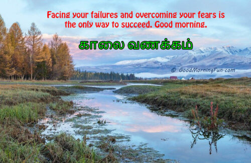 Inspirational Good Morning Quote in Tamil