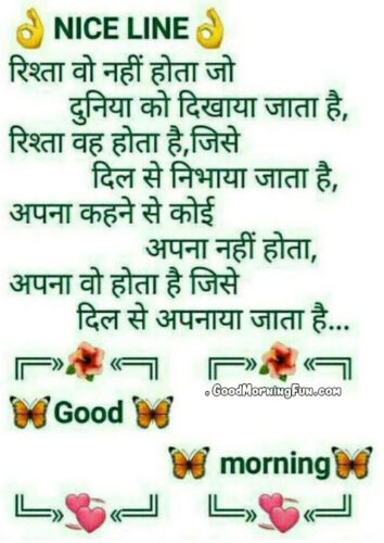 Good Morning - Suprabhat Images