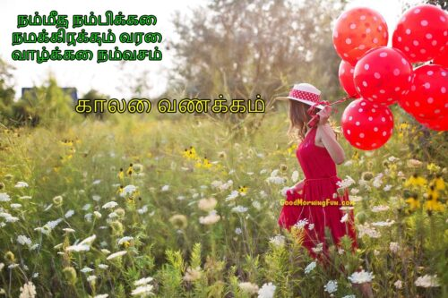 Good Morning Wishes in Tamil